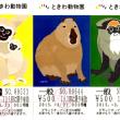 ときわ動物園がリニューアルオープン