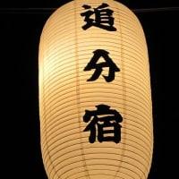 8/12(日)のPACニュース~追分&軽井沢周辺の情報