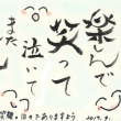 絵手紙サークル2017(8月)