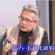(週刊新潮)「洗脳不倫」教授に余罪続々! 慶応大が目をつぶった「ハーレムゼミ」(下)
