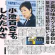 TOKIO知事小池百合子の衰退