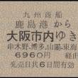 硬券追究0099 九州商船-4 甑島航路