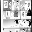 アルバム【Rー18漫画:ボクの弥生さん④】