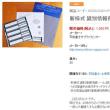 新様式 識別情報保護シール・OPP袋セット Ⅰ ありがとうございますっ!
