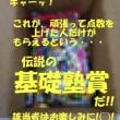 基礎塾賞…もらえる! かな???