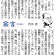 W杯? 三題  / 毎日新聞 2018年6月22日(金)毎日新聞ビューアー