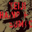 【Disc Review】灰野敬二+SUMAC『アメリカドル紙幣よ  そのまま横を向いたままでいてくれ 正面からは見られたもんじゃないから』
