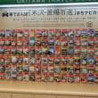道の駅米沢オープン  ~ 満開の桜咲き誇る4月20日 ~