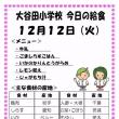 今日(12/12火)の給食