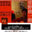 2月19日(月)菅野創一朗ライブ