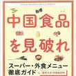 本の紹介     中国食品を見破れ スーパー・外食メニュー徹底ガイド