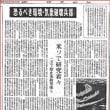 台風10号(2016年8月31日)の真犯人は天皇