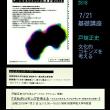 7/21 アートマネジメント公開講座 基礎講座  『文化的コモンズを考える~みんなで支える、みんなが担い手、地域の文化活動~』
