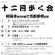 [お知らせ]一二月歩く会:相国寺特別拝観と京都御苑散策