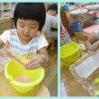 ひまわり組(3歳児)✩片栗粉ねんど遊び✩