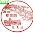 ぶらり旅・能登島郵便局(石川県七尾市)