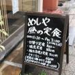 横浜·馬車道ランチ 2017/10