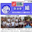■平成29年8月 組長会