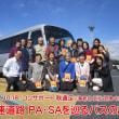 教室のバス遠足
