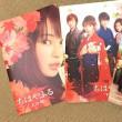 Perfume、TV Bros.「ちはやふる」特集