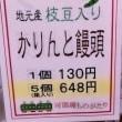 枝豆処理の手伝い
