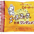 昭和の食と商店街 その18