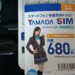 【評価・レビュー】GL08D(Y!mobile) に格安SIM「U-mobile(ヤマダSIM)」で使えるか試してみた