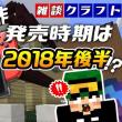 2018 Switch /iOS/Android/3DS版ニンテンドースイッチ ポケモン 発売日・情報・攻略