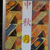2018秋の料理③ 中秋月餅やや遅れても販売している「翆香園」