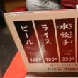 宇都宮みんみん本店(栃木県)