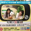 【テレビ出演】J:COMチャンネル「札幌人図鑑」に出演