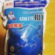 アスリートリラックス重炭酸湯
