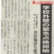 津山市教育委員会は、学校関係施設の点検着手