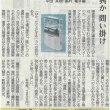 『復興に抗する』の書評が、『信濃毎日新聞』6月24日号に掲載