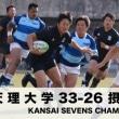 2018 関西セブンズフェスティバル (決勝トーナメント)
