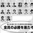 節電担当相・蓮舫は東京電力労組の手先