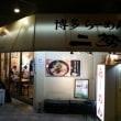 博多ラーメン二勢    とんこつラーメン&明太ごはん&餃子