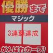 ズムスタ広島対ヤクルト 10-0 完封勝 1997年以来27年ぶりとなる地元V 球団史上3連覇