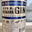 まさひろ OKINAWA GIN