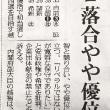衆院選、東京6区、落合やや優位に立つ!!本日(10/20)19時〜「落合貴之講演会」開催です!