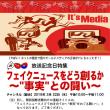 """犬HK 総合 3.22「フェイクニュースをどう創るか~""""事実""""との闘い~」放送記念日特集"""