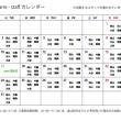 carreスタイリスト【7月出勤日カレンダー】