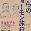 人形劇団ひとみ座 冬のスタジオ公演 「ぼくらのジョーモン旅行」