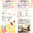 ☆★☆ チューチューマリンvol.9開催! ☆★☆