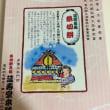 多賀大社の糸切餅