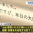 イラク派兵日報隠ぺい問題 稲田元防衛相は日報探索を指示していない。「日報はないのか」と尋ねただけ。