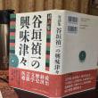 谷垣禎一さんが、伊藤玄二郎の企画で、発刊した書物・・・・・・私の谷垣氏、死亡説の、根源 +高畑淳子が、婦人公論の表紙となる