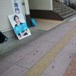 日本共産党南関東ブロックいっせい宣伝!/新幹線ボンネット大きく破損…6月15日(金)のつぶやき