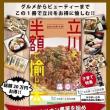 立川パスポートNo.7に掲載されました。