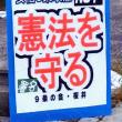 10月9日「安倍9条改憲NO!全国署名宣伝で使ったプラスター